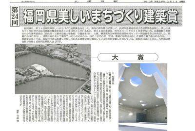 第24回 福岡県美しいまちづくり建築賞 大賞