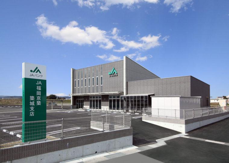JA福岡京築 築城支店新築工事